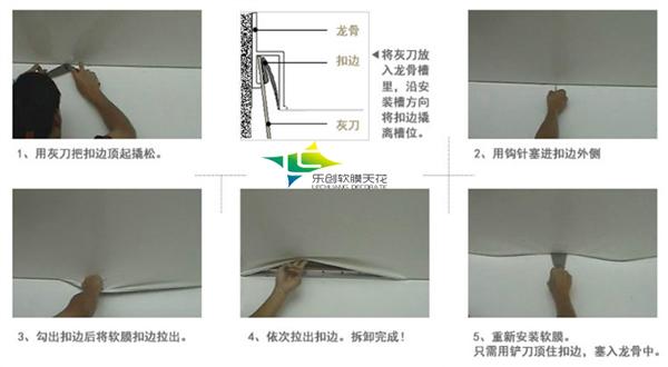 软膜天花安装完成后续更换灯管光源的拆卸介绍